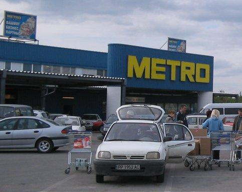Supermercado Metro